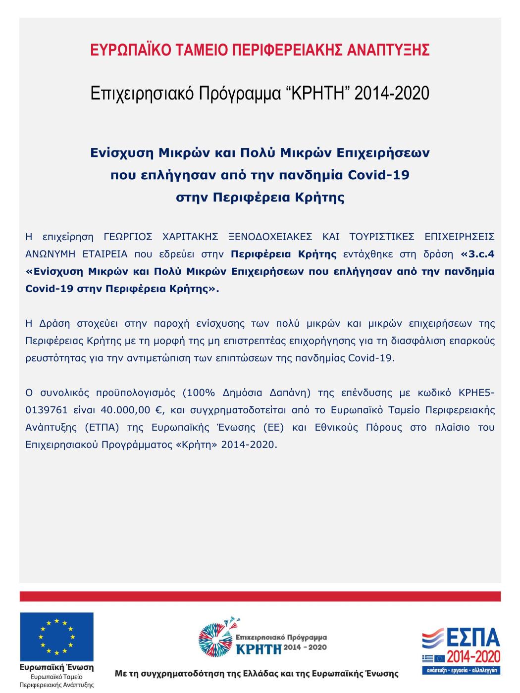 poster_eu